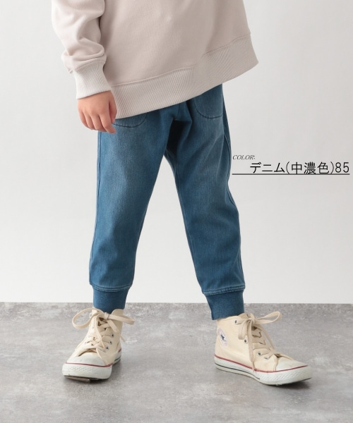 [150160cm拡大]スゴラクカットデニムリブパンツ【キッズ】