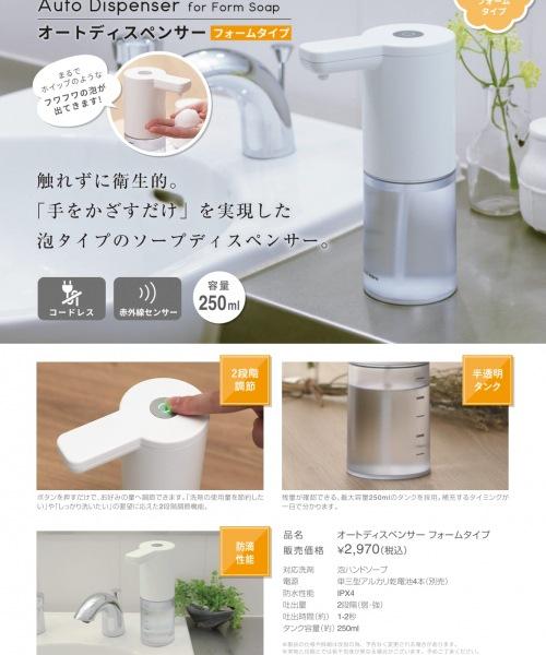 ディスペンサー オート 【楽天市場】アルコール 自動噴霧